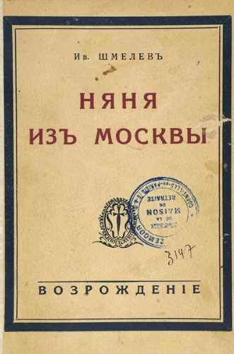 Иван Шмелев. Няня из Москвы