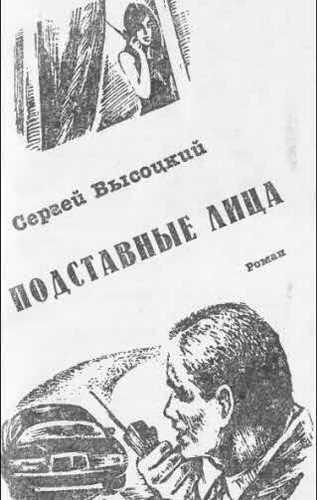 Сергей Высоцкий. Подставные лица
