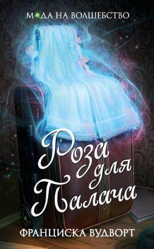 Франциска Вудворт. Роза для Палача