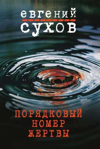 Евгений Сухов. Порядковый номер жертвы