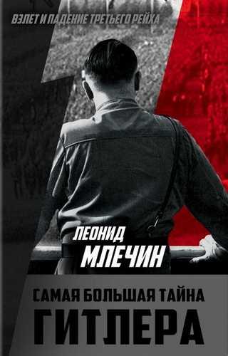 Леонид Млечин. Самая большая тайна фюрера