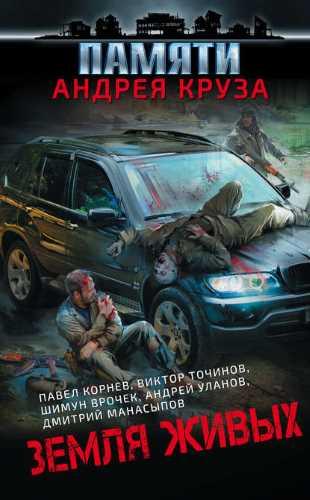 Роман Глушков. Земля живых