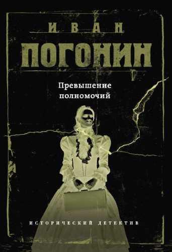 Иван Погонин. Превышение полномочий