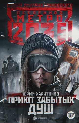Юрий Харитонов. Метро 2035. Приют забытых душ