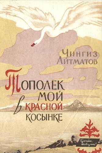 Чингиз Айтматов. Тополёк мой в красной косынке