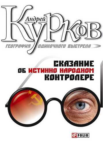 Андрей Курков. Сказание об истинно народном контролере