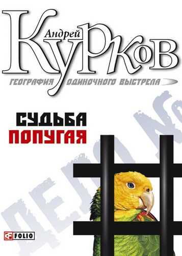 Андрей Курков. Судьба попугая