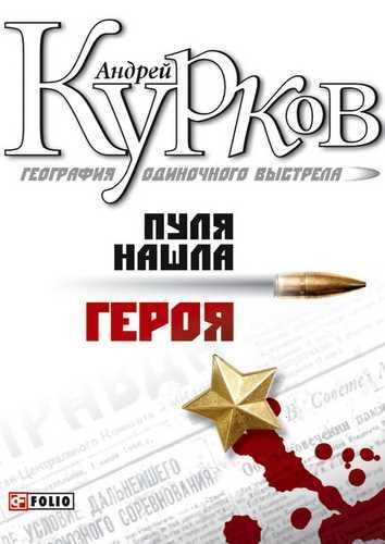 Андрей Курков. Пуля нашла героя