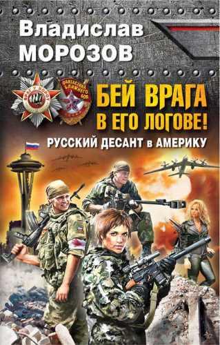 Владислав Морозов. Бей врага в его логове! Русский десант в Америку