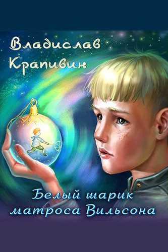 Владислав Крапивин. Белый шарик Матроса Вильсона