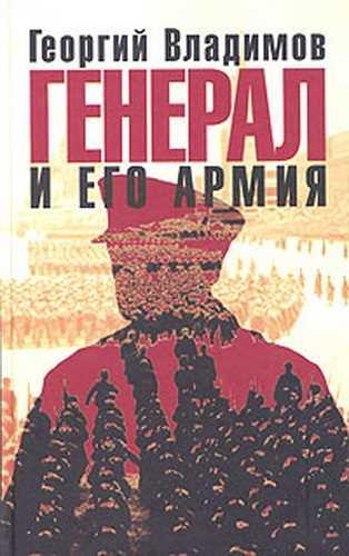 Георгий Владимов. Генерал и его армия