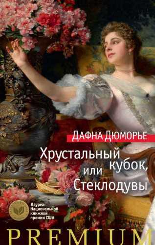 Дафна Дюморье. Хрустальный кубок, или Стеклодувы