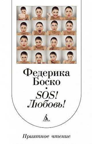 Федерика Боско. SOS! Любовь!