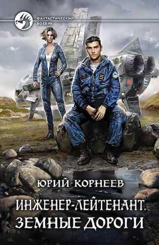 Юрий Корнеев. Инженер-лейтенант 3. Земные дороги