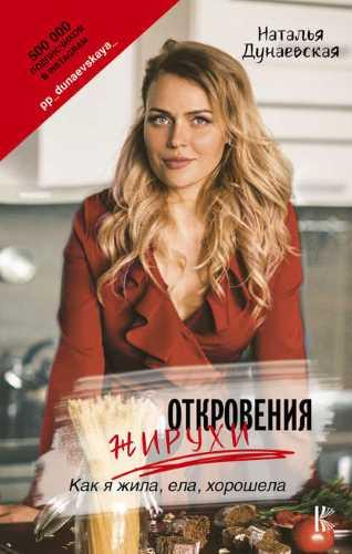 Наталья Дунаевская. Откровения жирухи