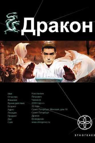 Игорь Алимов. Этногенез. Наследники Желтого императора