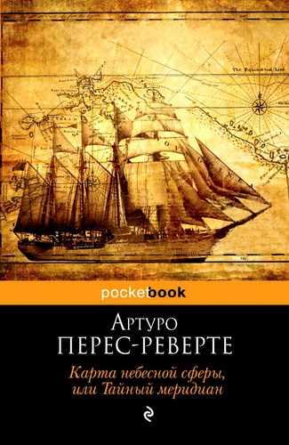 Артуро Перес-Реверте. Карта небесной сферы, или тайный меридиан