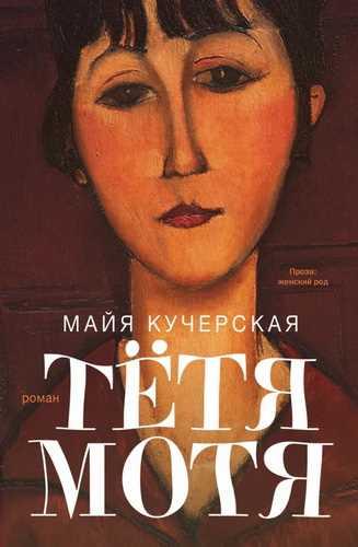 Майя Кучерская. Тётя Мотя
