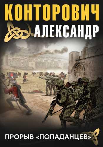 Александр Конторович. Прорыв «попаданцев»