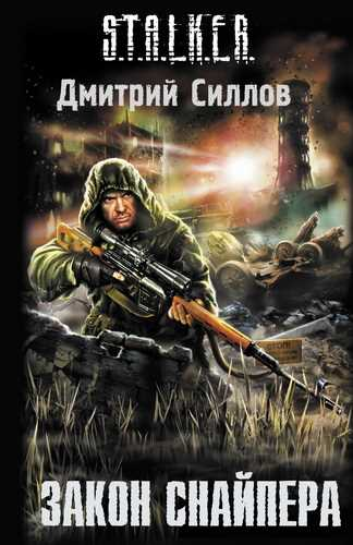 Дмитрий Силлов. Закон Снайпера (Серия S.T.A.L.K.E.R.)