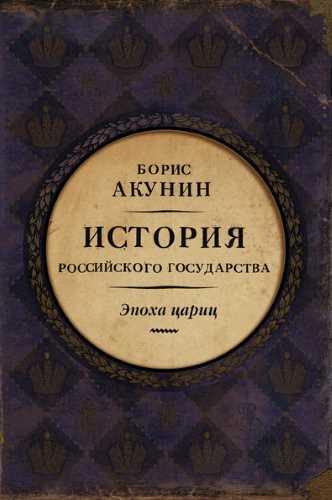 Борис Акунин. История Российского государства. Эпоха цариц