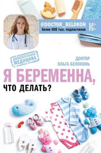 Ольга Белоконь. Я беременна, что делать?