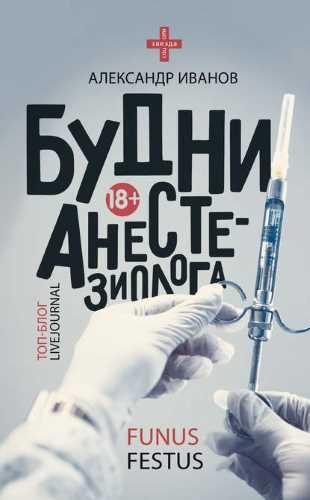 Александр Иванов. Будни анестезиолога