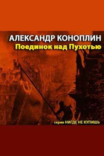 Александр Коноплин. Апостолы свободы 2. Поединок над Пухотью