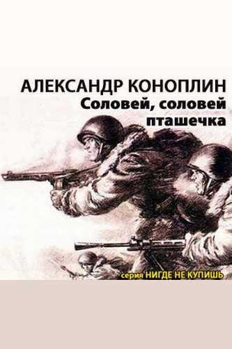 Александр Коноплин. Апостолы свободы 3. Соловей, соловей-пташечка