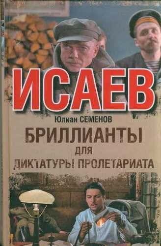 Юлиан Семенов. Бриллианты для диктатуры пролетариата