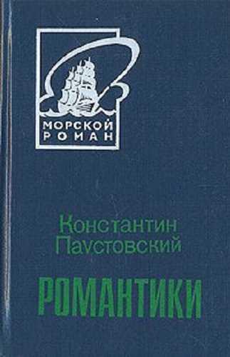 Константин Паустовский. Романтики