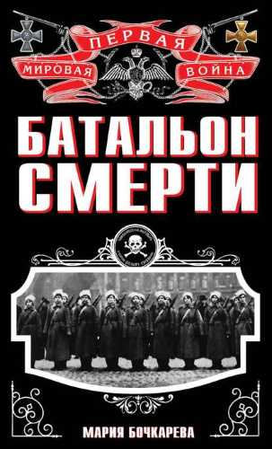 Мария Бочкарева, Игорь Родин. Батальон смерти