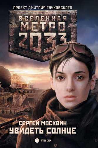 Сергей Москвин. Метро 2033. Увидеть солнце