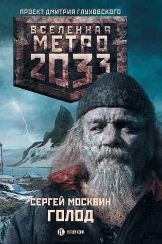 Сергей Москвин. Метро 2033. Голод
