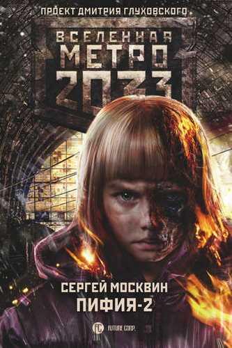 Сергей Москвин. Метро 2033. Пифия-2. В грязи и крови