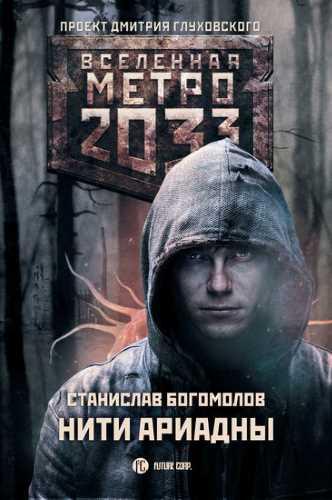 Станислав Богомолов. Метро 2033. Нити Ариадны