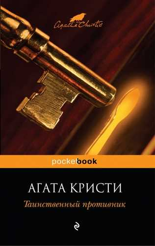 Агата Кристи. Таинственный противник