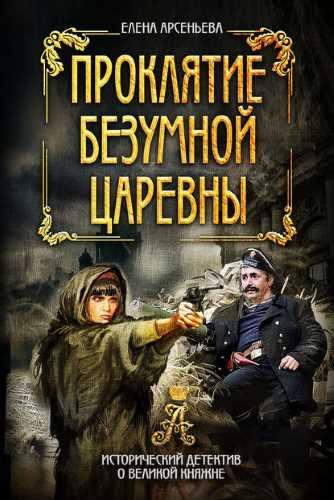Елена Арсеньева. Проклятие безумной царевны