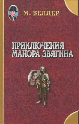 Михаил Веллер. Приключения майора Звягина