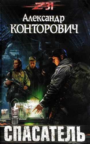 Александр Конторович. Спасатель