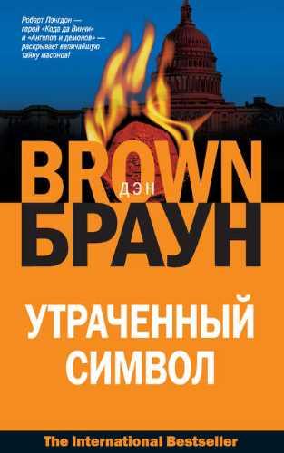 Дэн Браун. Утраченный символ