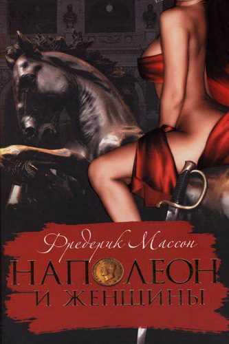 Фредерик Массон. Наполеон и его женщины