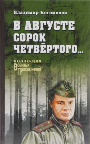 Владимир Богомолов. В августе сорок четвертого
