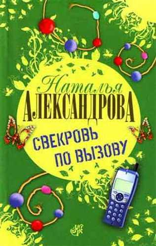 Наталья Александрова. Свекровь по вызову