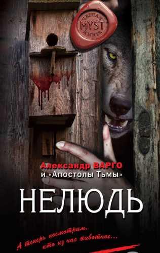Александр Варго. Нелюдь