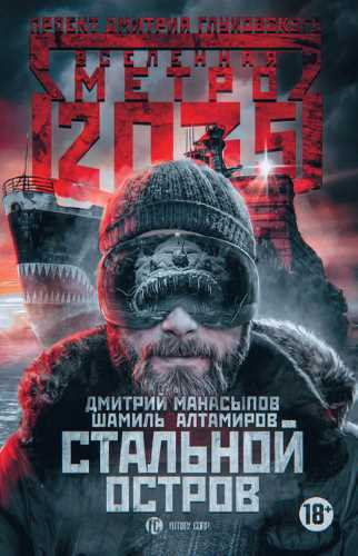 Дмитрий Манасыпов, Шамиль Алтамиров. Метро 2035. Стальной остров