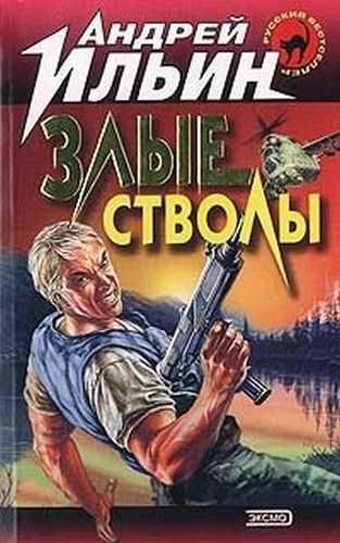Андрей Ильин. Полковник 1. Злые стволы