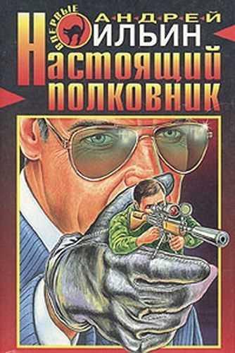 Андрей Ильин. Полковник 2. Настоящий полковник