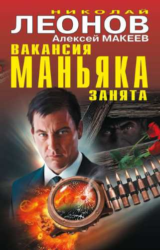 Николай Леонов. Вакансия маньяка занята