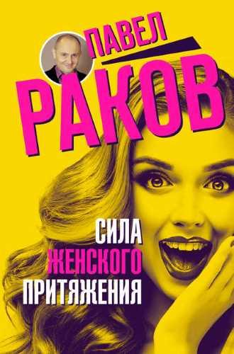 Павел Раков. Сила женского притяжения
